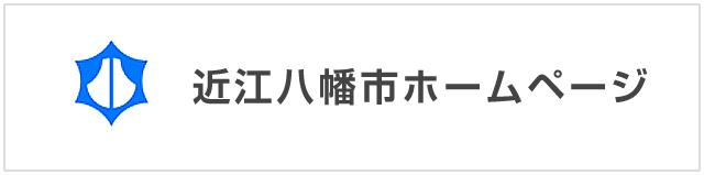 近江八幡市ホームページ