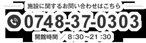 0748370303